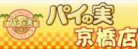 京橋2ショット パイの実