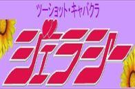 京橋2ショットジェラシー高収入