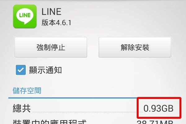 App|原來內建空間越來越少都是用 LINE 愛聊天所害的!?