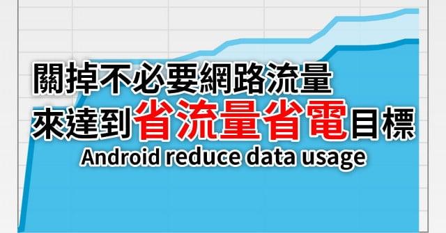 Android|關掉不必要網路流量來達到省流量省電目標