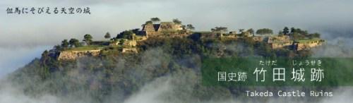takeda_ruins[3]