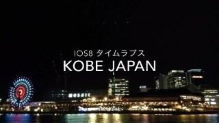 【タイムラプス撮影】iOS8よりiPhone標準カメラが新機能 作例紹介