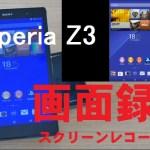 【画面録画が可能!】Xperia Z3シリーズ スクリーンレコード