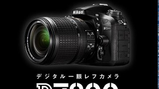 Nikon D7200遂に正式発表!! 前モデルD7100やD5500と比べて思う事