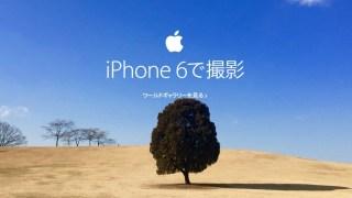 アップルの公式サイトで公開されている「iPhone6」で撮影された写真やビデオがスゴイ!カメラアプリも紹介!