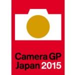 「カメラグランプリ2015」はEOS 7D MarkⅡが2冠!