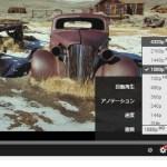 YouTubeが8K動画(7680×4320)に対応