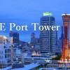 「神戸ポートタワー」神戸に訪れたら登りたい展望台。神戸の街が360度一望。