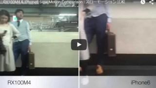 SONY「RX100M4」と「iPhone6」のスローモーションを比較