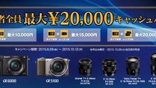 ソニーのミラーレス「秋のカメラキャッシュバックキャンペーン」 今回は最大20,000円のキャッシュバック!