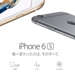 「iPhone 6s/6s Plus」のカメラ機能がどれくらい進化したか比較してみた