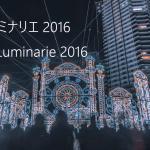 今週末で終了の『第22回 神戸ルミナリエ 2016』 の状況