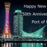 神戸開港150年 2017年越しカウントダウンを見てきた