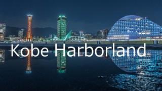 【神戸の夜景】 ハーバーランドを歩く × SONY α6300