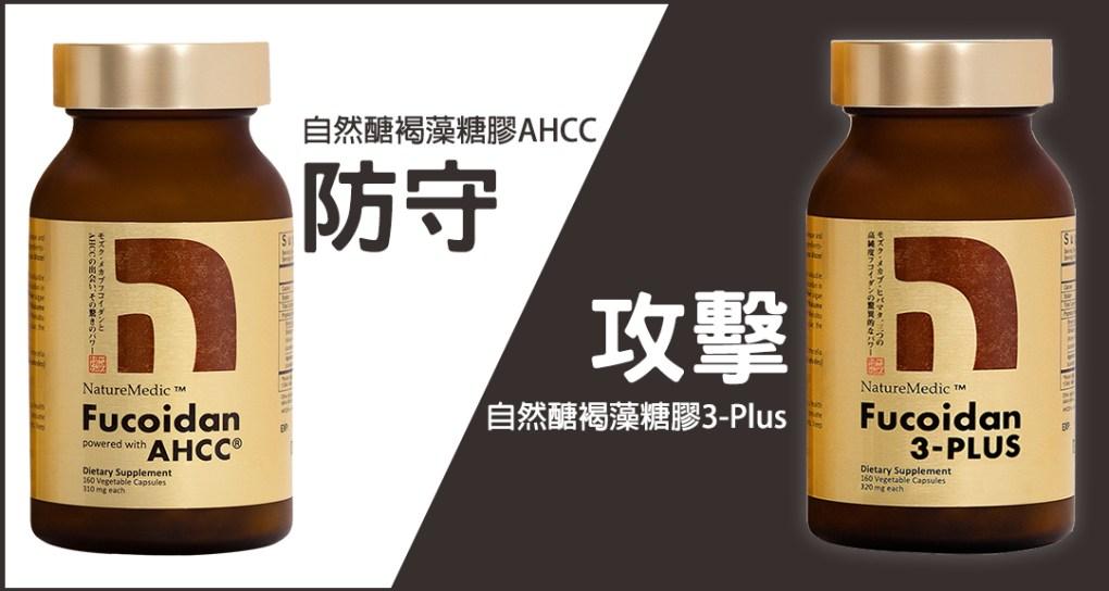 FucoAHCC vs 3Plus-01
