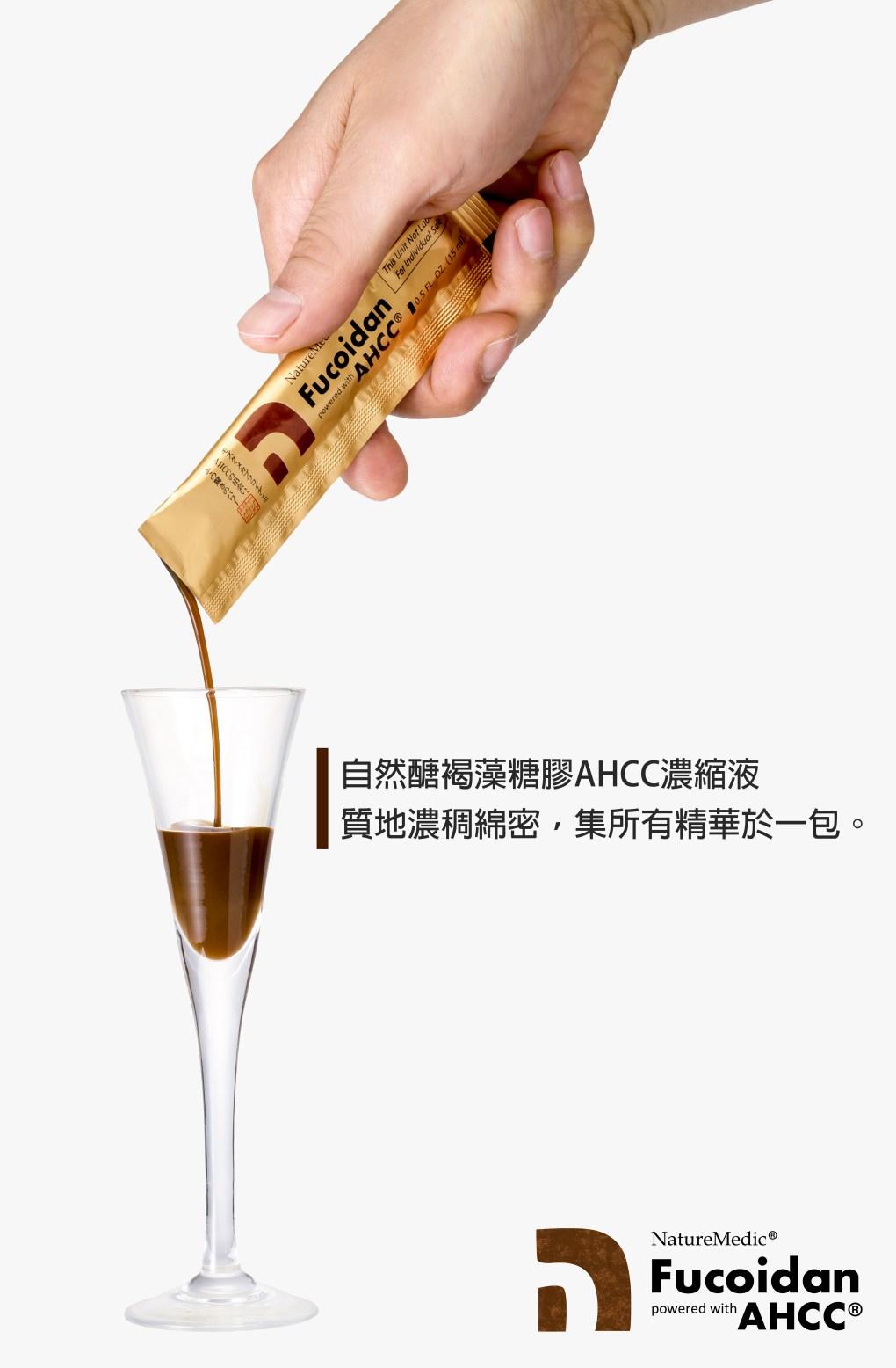 Fucoidan AHCC Liquid-01