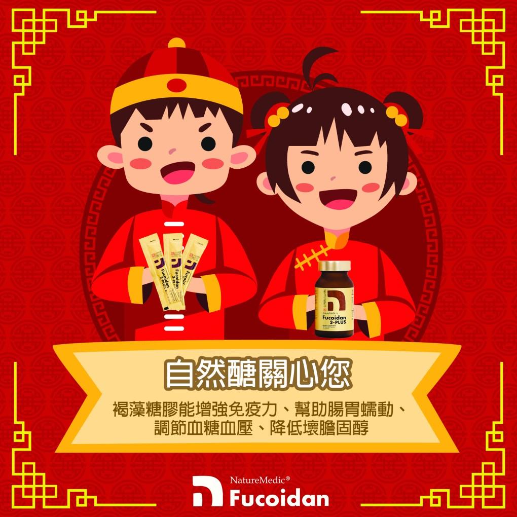 Flat Chinese New Year