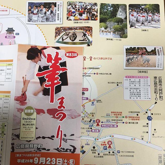 Brush festival in Kumano is September 23 this year