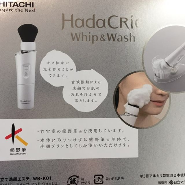 #hadacrie whip and wash