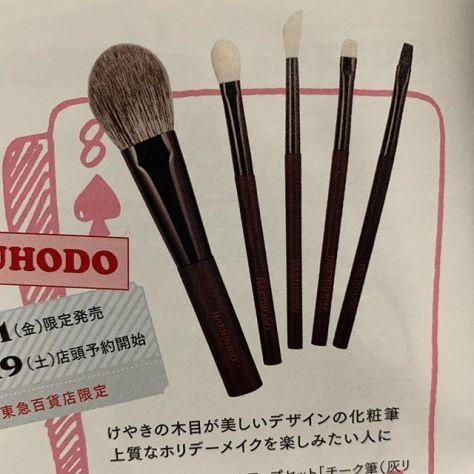 #Hakuhodo November set