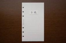 手帳(どんなセンス)