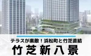 浜松町と竹芝がテラスで直結!竹芝新八景