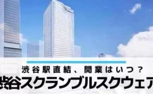 渋谷スクランブルスクウェア