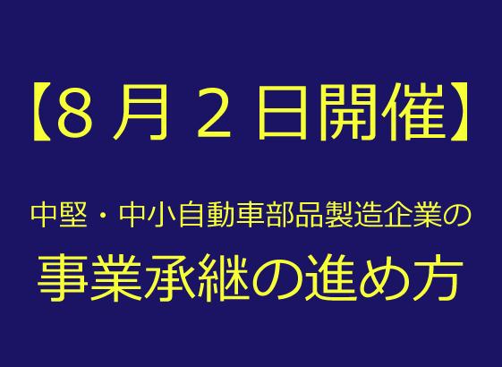 【セミナー 8.2】中堅・中小自動車部品製造企業の事業承継の進め方