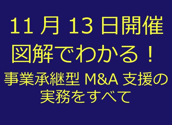 【セミナー11.13】図解でわかる!事業承継型M&A支援実務のすべて〜株式評価、譲渡スキーム、条件交渉など、今すぐ使えるM&A実務を3時間で解説〜