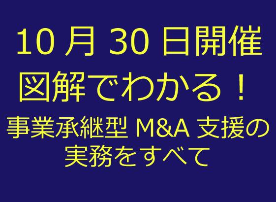 【セミナー10.30】「図解でわかる!事業承継型M&A支援の実務をすべて」登壇のお知らせ