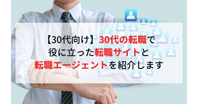 【30代向け】30代の転職で役に立った転職サイトと転職エージェントを紹介します