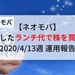 【ネオモバ】節約したランチ代で株を買う!(2020/4/13週 運用報告)