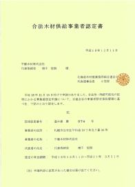 合法木材供給事業者認定書