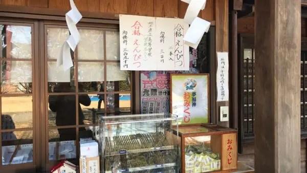 蒲生神社の社務所