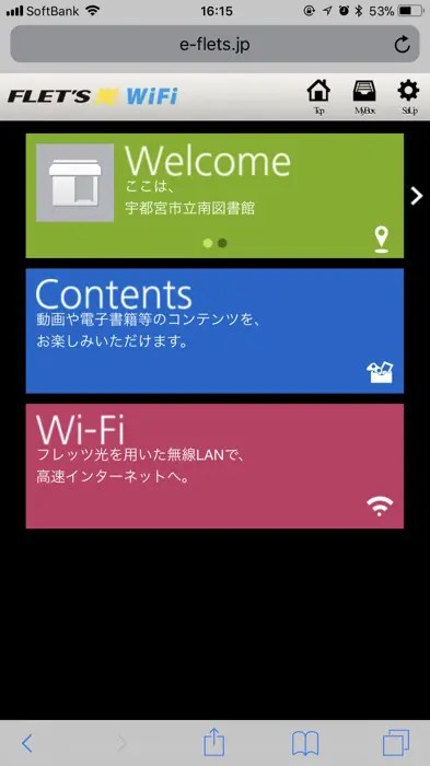 宇都宮図書館wifi