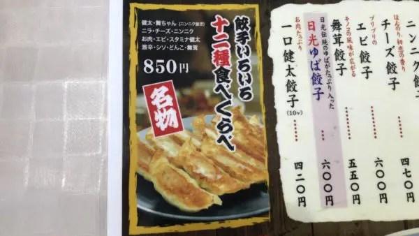 宇都宮餃子館の12種類餃子食べ比べメニュー
