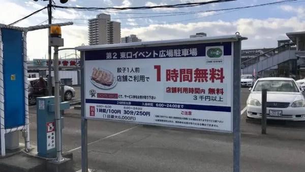 宇都宮餃子館の駐車場
