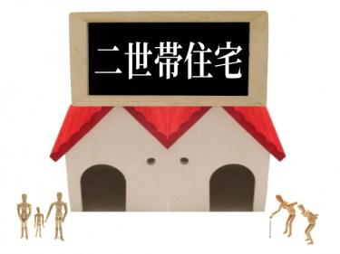 一戸建を賃貸併用住宅に!二世帯住宅を収益物件にする
