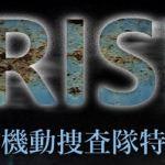 CRISIS(クライシス)主題歌のBeverly(ビバリー)とは?歌詞の意味と発売日はいつ?