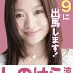 篠原涼子 演技力の評価【上手い・下手】を分析してみた結果