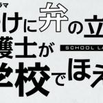 やけに弁の立つ弁護士が学校でほえる 放送はいつから?最終回はいつ?キャストあらすじ情報