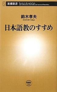 日本語教のすすめ に対する画像結果