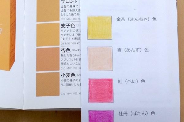 にほんの色鉛筆 杏色