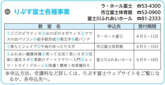 りぷす富士 各種教室申込(PCではクイックで拡大、スマホではそのまま拡大)