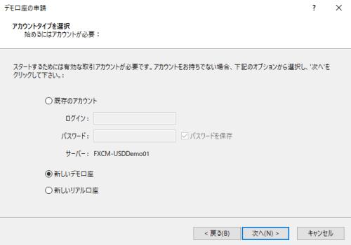 新規アカウントの登録画面