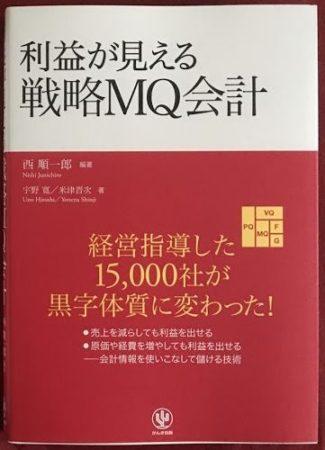 利益が見える戦略MQ會計 | 藤井コミュニケーション・デザイン ...