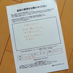 京都から来ました。首や肩の痛みがなくなり、体が軽くなりました。1回だけで治りました!!また来ます。