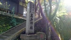 岩戸神社 石碑