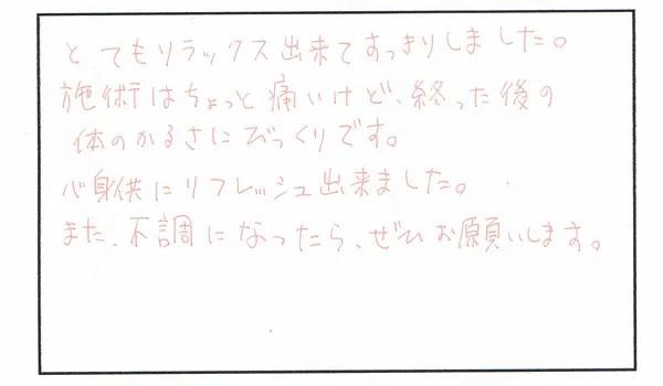 東大阪市の藤井カイロプラクティック 施術後のご感想  とてもリラックス出来てスッキリしました。 施術はちょっと痛いけど、終わった後の体の軽さにびっくりです。 心身共にリフレッシュ出来ました。 また、不調になったら、ぜひお願いします。