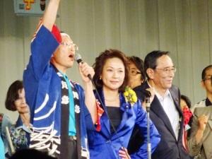 高階恵美子参議院議員。ガンバローコールの際の一コマ